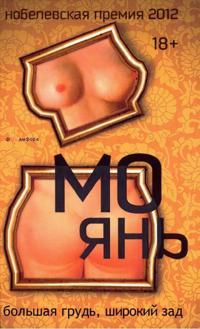 Bolshaja grud, shirokij zad