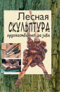 Lesnaja skulptura: khudozhestvennaja rezba