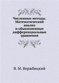Chislennye Metody. Matematicheskij Analiz I Obyknovennye Differentsial'nye Uravneniya. Grif Mo RF