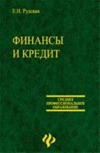 Finansy i kredit: ucheb.posobie