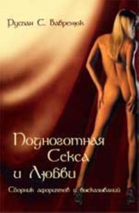 Podnogotnaja seksa i ljubvi: sbornik aforizmov i vyskazyvanij