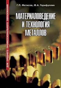 Science of Materials and Technology of Metals