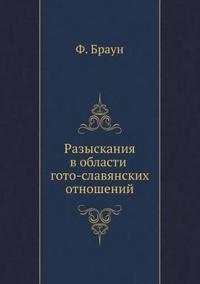 Razyskaniya V Oblasti Goto-Slavyanskih Otnoshenij