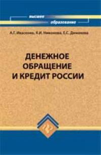 Denezhnoe obraschenie i kredit Rossii: ucheb.posobie