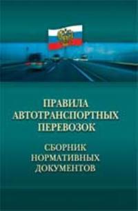 Pravila avtotransportnykh perevozok: sbornik normativnykh dokumentov