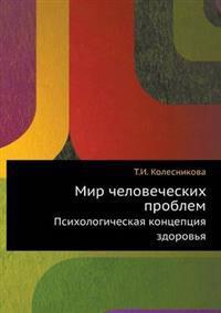 Mir Chelovecheskih Problem Psihologicheskaya Kontseptsiya Zdorovya