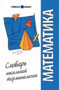 Matematika: slovar shkolnoj terminologii