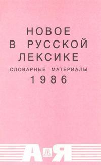 Novoe v russkoj leksike. Slovarnye materialy 1986.