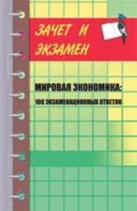 Mirovaja ekonomika: 100 ekzamenatsionnykh otvetov: ucheb.posobie
