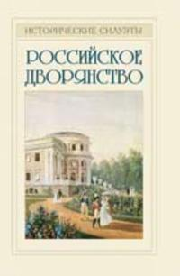 Rossijskoe dvorjanstvo