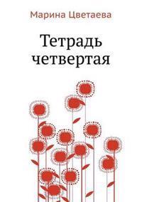 Tetrad' Chetvertaya