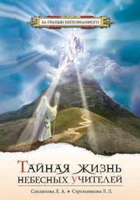 Tajnaya Zhizn' Nebesnyh Uchitelej Dialogi S Bogom