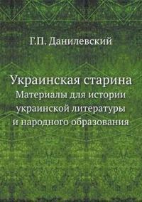 Ukrainskaya Starina Materialy Dlya Istorii Ukrainskoj Literatury I Narodnogo Obrazovaniya