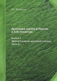 Duhovnaya Shkola V Rossii V XIX Stoletii Vypusk I. (Vremya Komissii Duhovnyh Uchilisch) Chast II