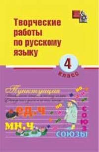Tvorcheskie raboty po russkomu jazyku: 4 klass