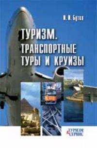 Turizm. Transportnye tury i kruizy: ucheb.posobie