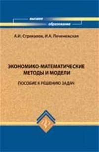 Ekonomiko-matematicheskie metody i modeli: posobie po resheniju zadach