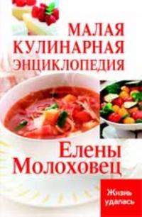 Malaja kulinarnaja entsiklopedija Eleny Molokhovets. - Izd. 2-e