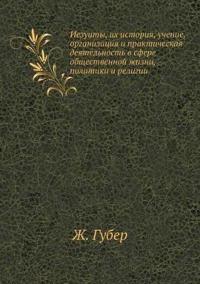 Iezuity, Ih Istoriya, Uchenie, Organizatsiya I Prakticheskaya Deyatel'nost' V Sfere Obschestvennoj Zhizni, Politiki I Religii