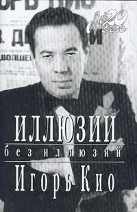 Illjuzii bez illjuzij. Igor Kio
