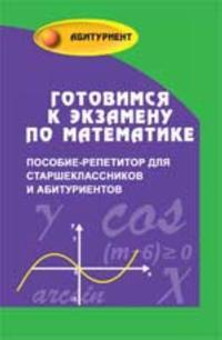 Gotovimsja k ekzamenu po matematike: posobie-repetitor dlja starshekl.i abiturientov. - Izd. 4-e, pererab.