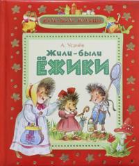 Zhili-byli jozhiki