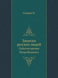 Zapiski Russkih Lyudej. Sobytiya Vremen Petra Velikogo