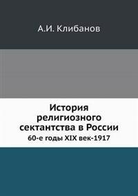 Istoriya Religioznogo Sektantstva V Rossii 60-E Gody XIX Vek-1917