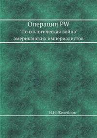 """Operatsiya PW """"Psihologicheskaya Vojna"""" Amerikanskih Imperialistov"""
