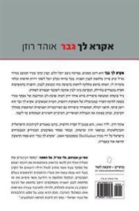 Ekra Lecha Gever (Hebrew): Israeli Bestseller - Love Story During the Second Lebanon War