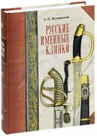 Russkie imennye klinki