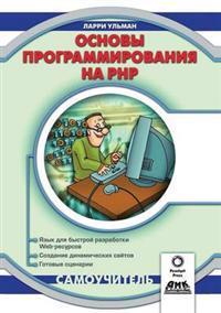 Osnovy Programmirovaniya Na PHP Samouchitel'