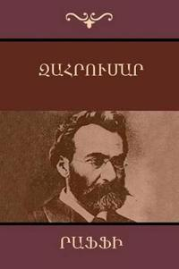 Zahrumar (Armenian Edition)