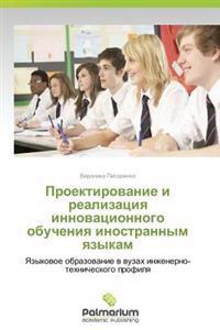 Proektirovanie I Realizatsiya Innovatsionnogo Obucheniya Inostrannym Yazykam