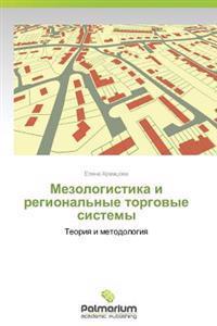 Mezologistika I Regional'nye Torgovye Sistemy