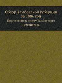 Obzor Tambovskoj Gubernii Za 1886 God Prilozhenie K Otchetu Tambovskogo Gubernatora