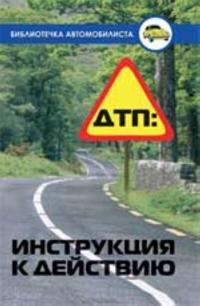 DTP: instruktsija k dejstviju