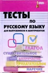 Testy po russkomu jazyku dlja vypusknikov i abiturientov