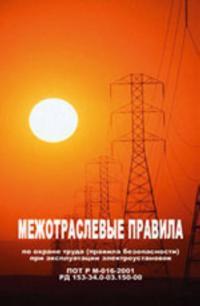Mezhotraslevye pravila po okhrane truda (pravila bezopasnosti) pri ekspluatatsii elektroustanovok. - Izd. 2-e