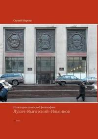 From the History of Soviet Philosophy