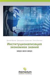 Institutsionalizatsiya Ekonomiki Znaniy