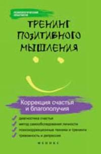 Trening pozitivnogo myshlenija. Korrektsija schastja i blagopoluchija
