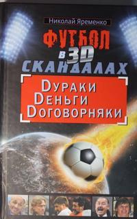 Futbol v 3D-skandalakh: Duraki, Dengi, Dogovornjaki