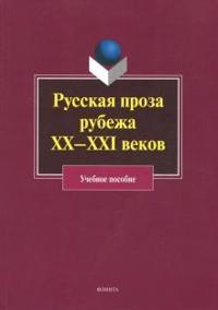 Russkaja proza rubezha XX–XXI vekov