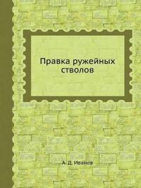 Pravka Ruzhejnyh Stvolov