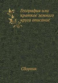Geografiya Ili Kratkoe Zemnogo Kruga Opisanie