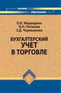 Bukhgalterskij uchet v torgovle: uchebno-prakticheskij kurs