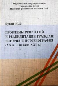 Problemy repressij i reabilitatsii grazhdan: istorija i istoriografija [XX v. - nachalo XXI v.]