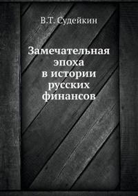 Zamechatel'naya Epoha V Istorii Russkih Finansov