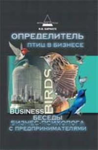 Opredelitel ptits v biznese: besedy biznes-psikhologa s predprinimateljami